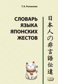 Словарь языка японских жестов ISBN 978-5-7873-1688-9