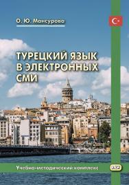 Турецкий язык в электронных СМИ : учебно-методический комплекс ISBN 978-5-7873-1693-3