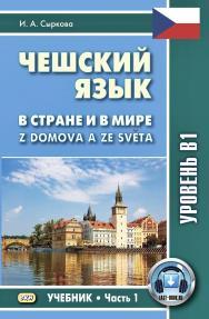 Чешский язык. В стране и в мире ISBN 978-5-7873-1695-7