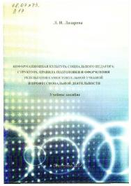 Информационная культура социального педагога: структура, правила подготовки и оформления результатов самостоятельной учебной и профессиональной деятельности ISBN 978-5-8154-0281-2