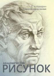 Академический рисунок ISBN 978-5-8154-0383-3