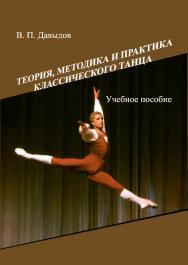 Теория, методика и практика классического танца ISBN 978-5-8154-0385-7