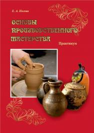 Основы производственного мастерства ISBN 978-5-8154-0390-1