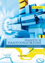 Налоги и налогообложение ISBN 978-5-8154-0391-8