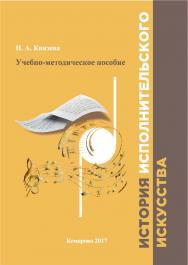 История исполнительского искусства ISBN 978-5-8154-0392-5