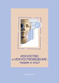 Искусство и искусствоведение: теория и опыт: синтез искусств в эпоху постмодерна. Вып. 15. ISBN 978-5-8154-0398-7