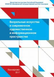 Визуальные искусства в современном художественном и информационном пространстве. Вып. 2. ISBN 978-5-8154-0403-8