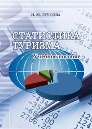 Статистика туризма ISBN 978-5-8154-0404-5
