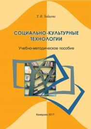 Социально-культурные технологии ISBN 978-5-8154-0409-0