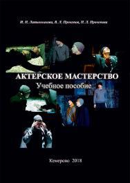 Актерское мастерство ISBN 978-5-8154-0411-3