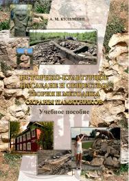 Историко-культурное наследие и общество: теория и методика охраны памятников ISBN 978-5-8154-0417-5