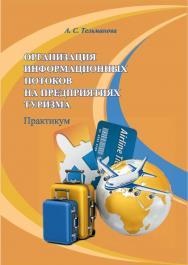 Организация информационных потоков на предприятиях туризма ISBN 978-5-8154-0420-5