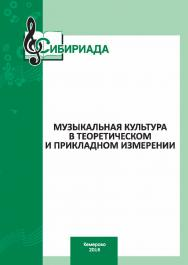 Музыкальная культура в теоретическом и прикладном измерении. – Вып. 5. ISBN 978-5-8154-0426-7
