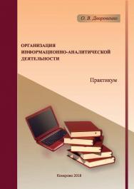 Организация информационно-аналитической деятельности ISBN 978-5-8154-0432-8