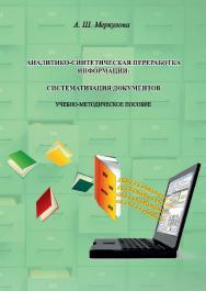 Аналитико-синтетическая переработка информации: Систематизация документов ISBN 978-5-8154-0439-7