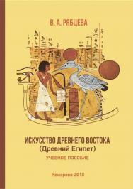 Искусство Древнего Востока (Древний Египет) ISBN 978-5-8154-0461-8