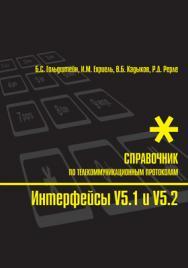 Интерфейсы V5.1 и V5.2: Справочник ISBN 978-5-9775-1763-8