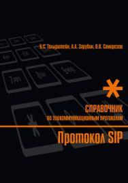 Протокол SIP: Справочник ISBN 978-5-9775-1593-1