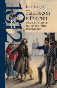 Наполеон в России: социокультурная история войны и оккупации ISBN 978-5-8243-2221-7