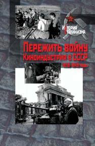 Пережить  войну. Киноиндустрия в СССР, 1939–1949 годы. – (История сталинизма). ISBN 978-5-8243-2230-9