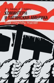 Коминтерн и Латинская Америка: люди, структуры, решения ISBN 978-5-8243-2260-6