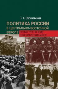 Политика России в Центрально-Восточной Европе (первая треть ХХ века): геополитический аспект ISBN 978-5-8243-2315-3
