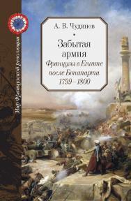 Забытая армия. Французы в Египте после Бонапарта. 1799–1800. - (Мир Французской революции) ISBN 978-5-8243-2341-2