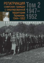 Репатриация советских граждан с оккупированной территории Германии, 1944–1952 : сборник документов : в 2 т. Т. 2 : 1947–1952. ISBN 978-5-8243-2345-0
