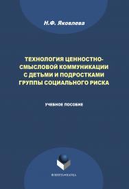 Технология ценностно-смысловой коммуникации с детьми и подростками группы социального риска    - 2-е изд. ISBN 978-5-8333-4502-1