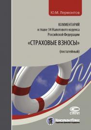 Комментарий к главе 34 Налогового кодекса Российской Федерации «Страховые взносы» (постатейный) ISBN 978-5-8354-1301-0