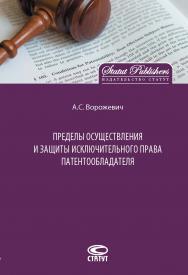 Пределы осуществления и защиты исключительного права патентообладателя ISBN 978-5-8354-1410-9