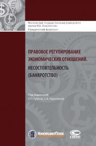 Правовое регулирование экономических отношений. Несостоятельность (банкротство) ISBN 978-5-8354-1421-5