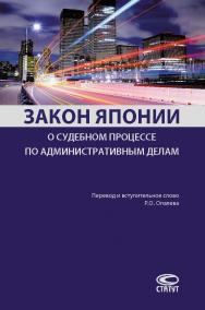 Закон Японии о судебном процессе по административным делам ISBN 978-5-8354-1442-0