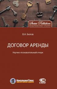 Договор аренды: Научно-познавательный очерк ISBN 978-5-8354-1446-8