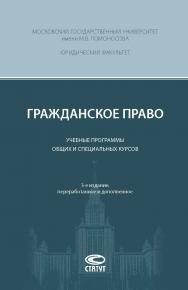 Гражданское право: Учебные программы общих и специальных курсов. 3-е изд., перераб. и доп. ISBN 978-5-8354-1474-1