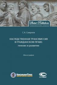 Наследственная трансмиссия в гражданском праве: генезис и развитие: Монография ISBN 978-5-8354-1483-3