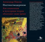 Постпостмодернизм: как социальная и культурная теории объясняют наше время ISBN 978-5-85006-166-1