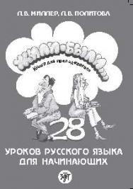 Жили-были… 28 уроков русского языка для начинающих : книга для преподавателя. — 4-е изд. ISBN 978-5-86547-440-1