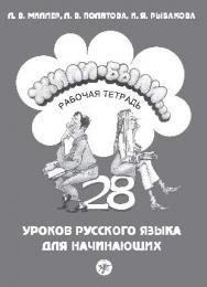 Жили-были… 28 уроков русского языка для начинающих : рабочая тетрадь.—11е изд. ISBN 978-5-86547-496-8