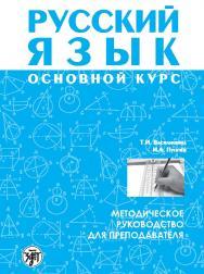 Русский язык. Основной курс : методическое руководство для преподавателя ISBN 978-5-86547-629-0