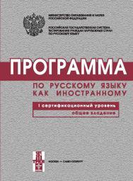 Программа по русскому языку для иностранных граждан. Первый сертификационный уровень. Общее владение ISBN 978-5-86547-654-2