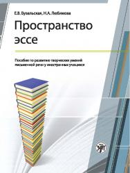 Пространство эссе : пособие по развитию творческих умений письменной речи у иностранных учащихся ISBN 978-5-86547-788-4