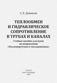Теплообмен и гидравлическое сопротивление в трубах и каналах ISBN 978-5-86983-099-9