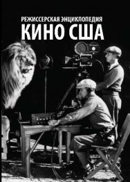 Кино США: режиссерская энциклопедия ISBN 978-5-87149-171-3