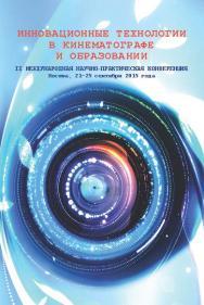 Инновационные технологии в кинематографе и образовании: II Международная научно-практическая конференция, Москва, 21—25 сентября 2015 г.: Материалы и доклады ISBN 978-5-87149-185-0