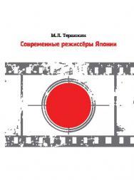 Современные режиссёры Японии ISBN 978-5-87149-191-1