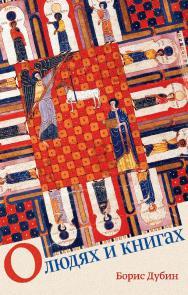 О людях и книгах ISBN 978-5-89059-321-4