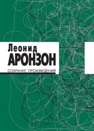 Собрание произведений: В 2 т. Изд. 2-е, испр. - Т. 1 ISBN 978-5-89059-323-8
