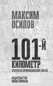 101-й километр. Очерки из провинциальной жизни ISBN 978-5-89059-348-1