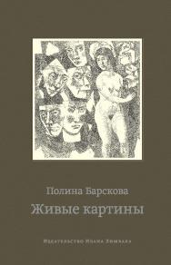 Живые картины. Изд. 2-е, испр. и доп. ISBN 978-5-89059-361-0